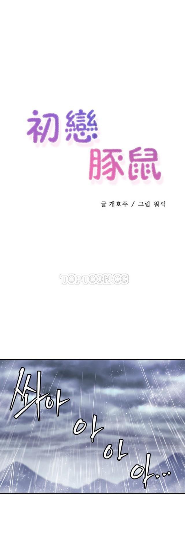 中文韩漫 初恋豚鼠 ch.11-34 329