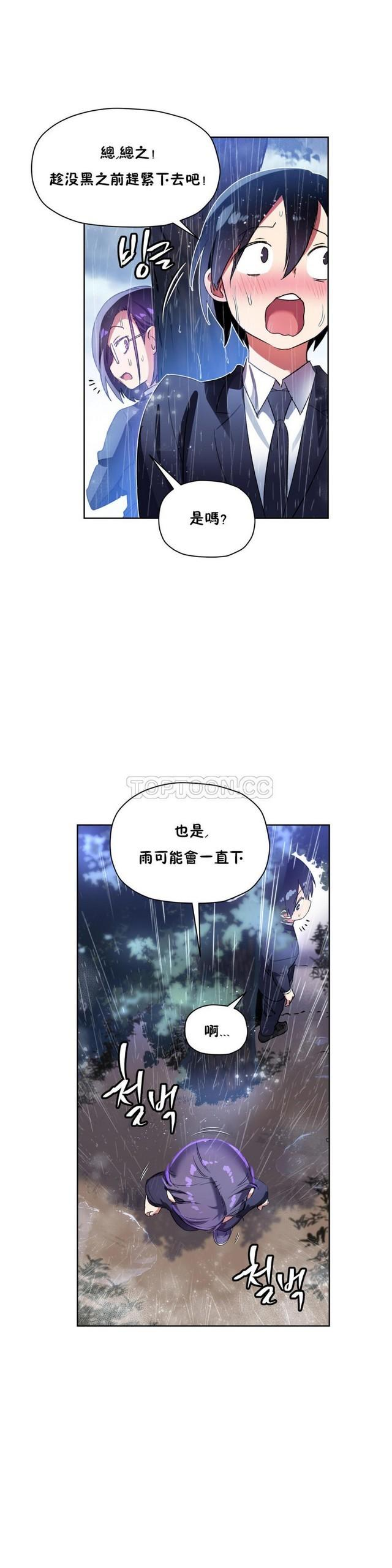 中文韩漫 初恋豚鼠 ch.11-34 336