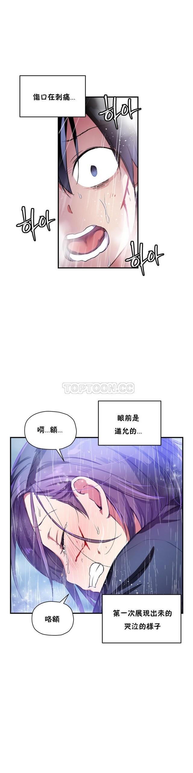 中文韩漫 初恋豚鼠 ch.11-34 346