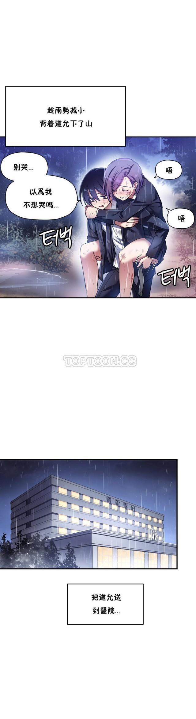 中文韩漫 初恋豚鼠 ch.11-34 353