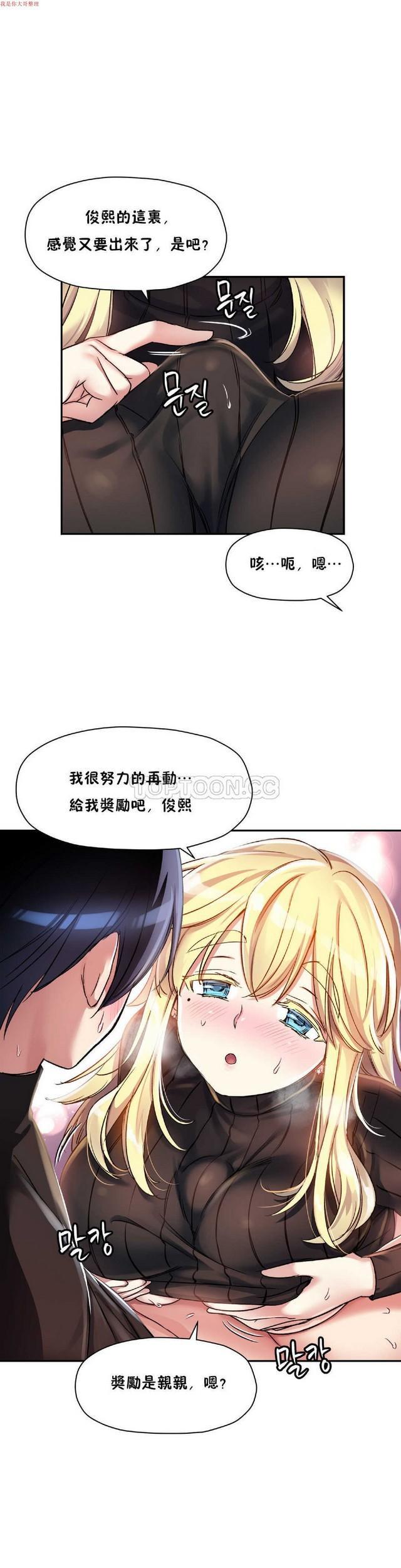 中文韩漫 初恋豚鼠 ch.11-34 35