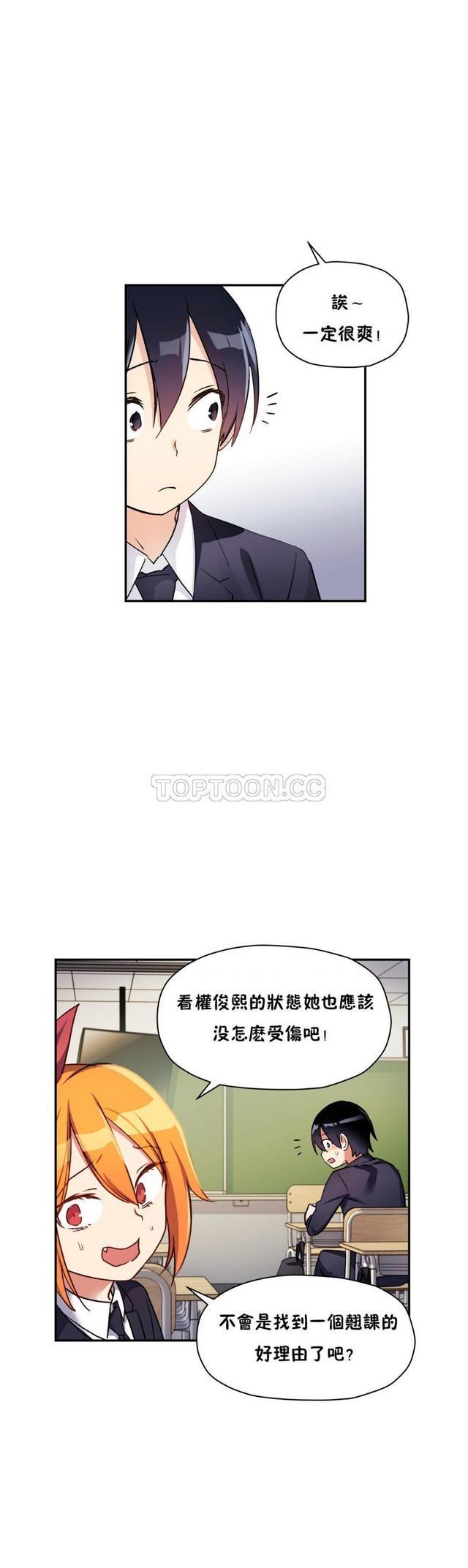 中文韩漫 初恋豚鼠 ch.11-34 359