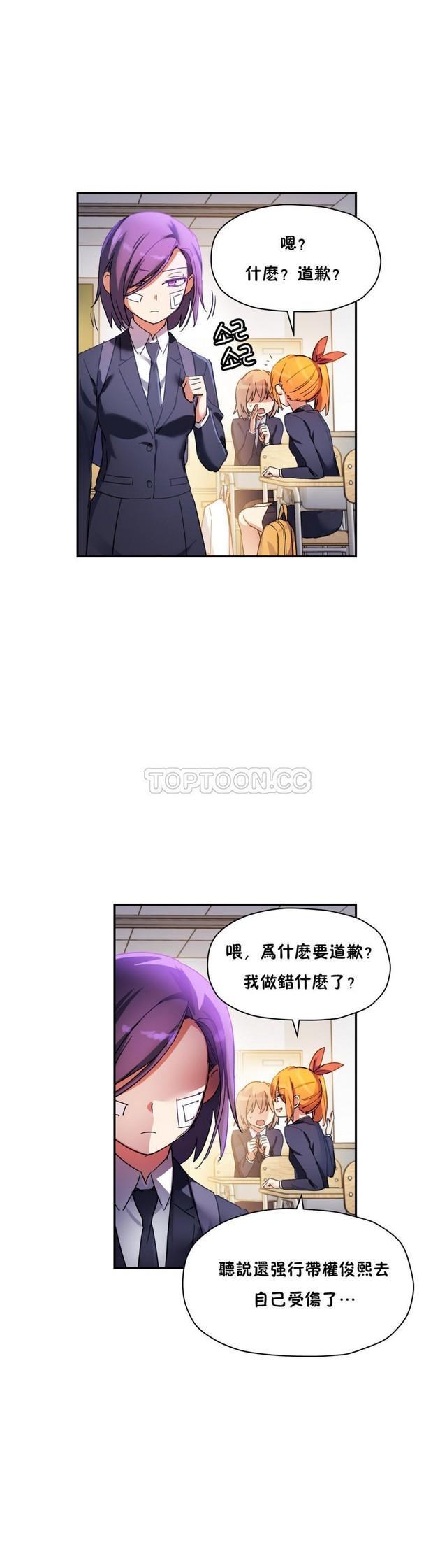 中文韩漫 初恋豚鼠 ch.11-34 367