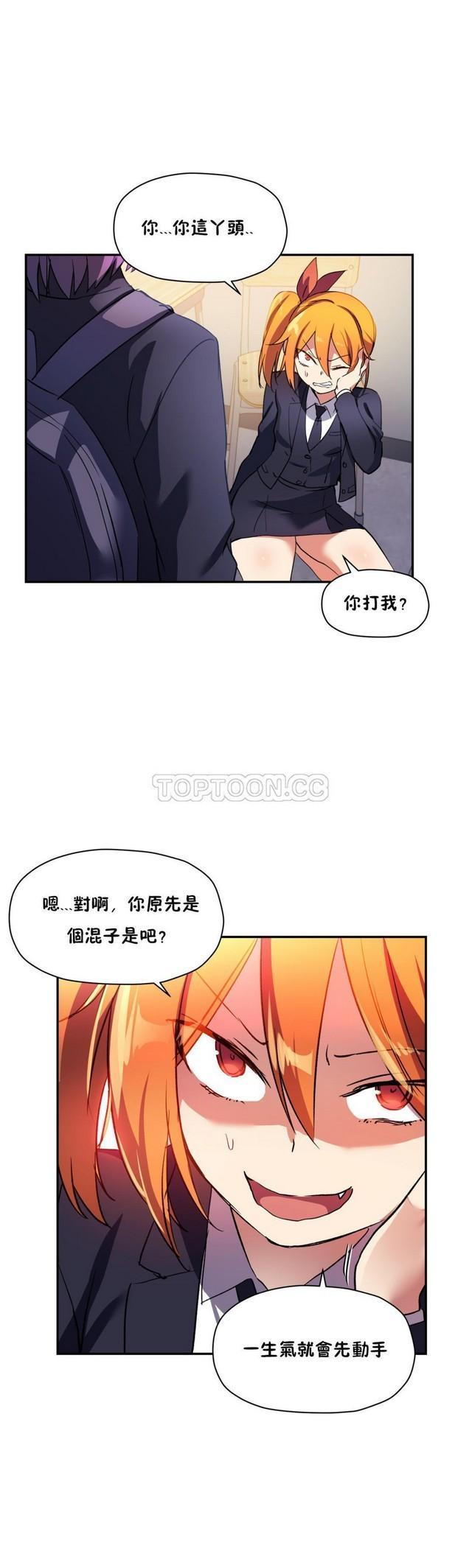 中文韩漫 初恋豚鼠 ch.11-34 369