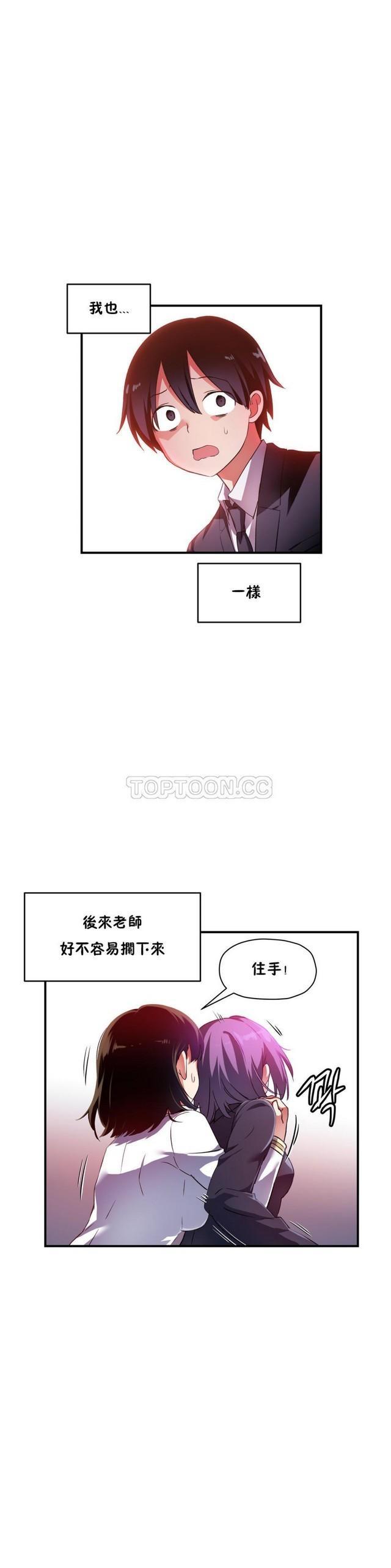 中文韩漫 初恋豚鼠 ch.11-34 374
