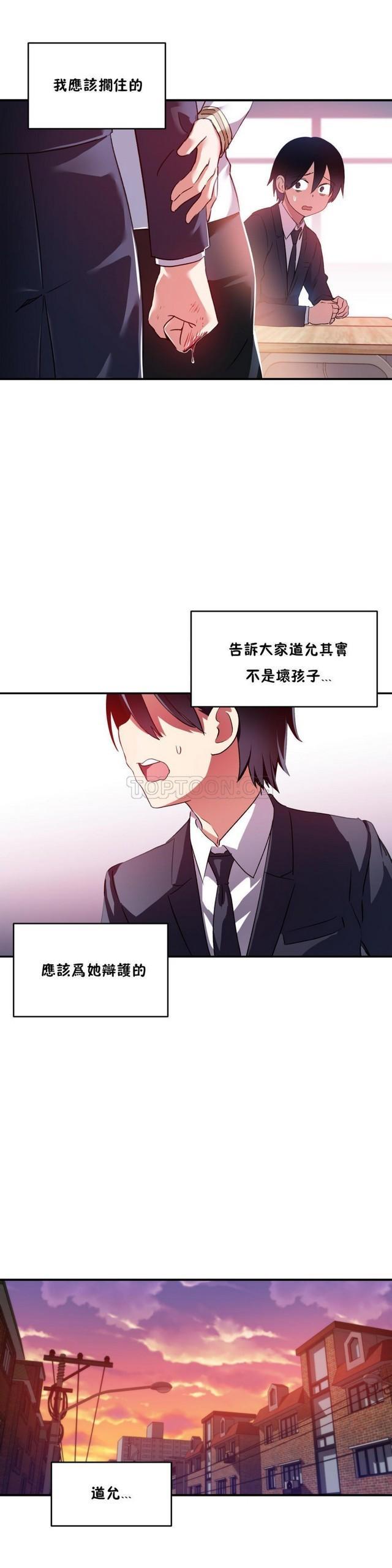 中文韩漫 初恋豚鼠 ch.11-34 375