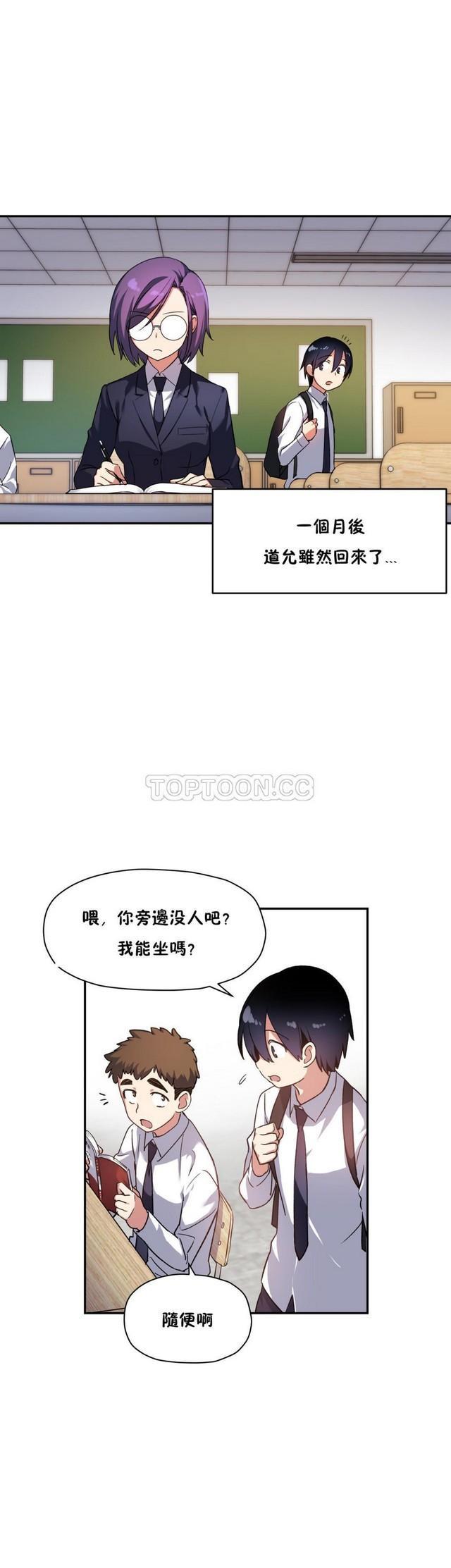 中文韩漫 初恋豚鼠 ch.11-34 378