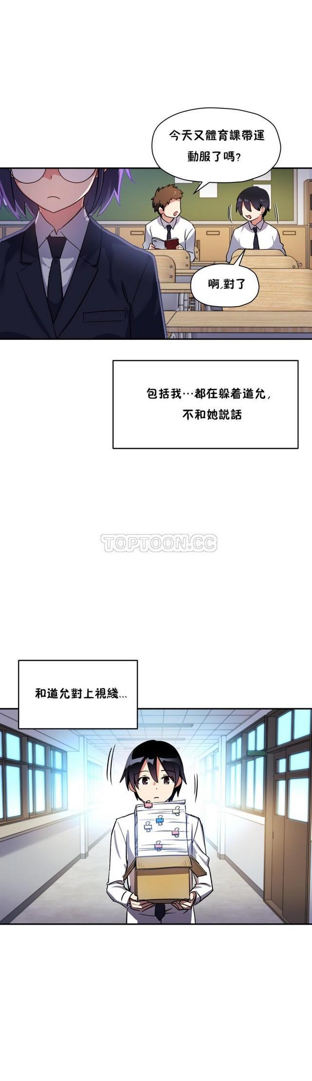 中文韩漫 初恋豚鼠 ch.11-34 379