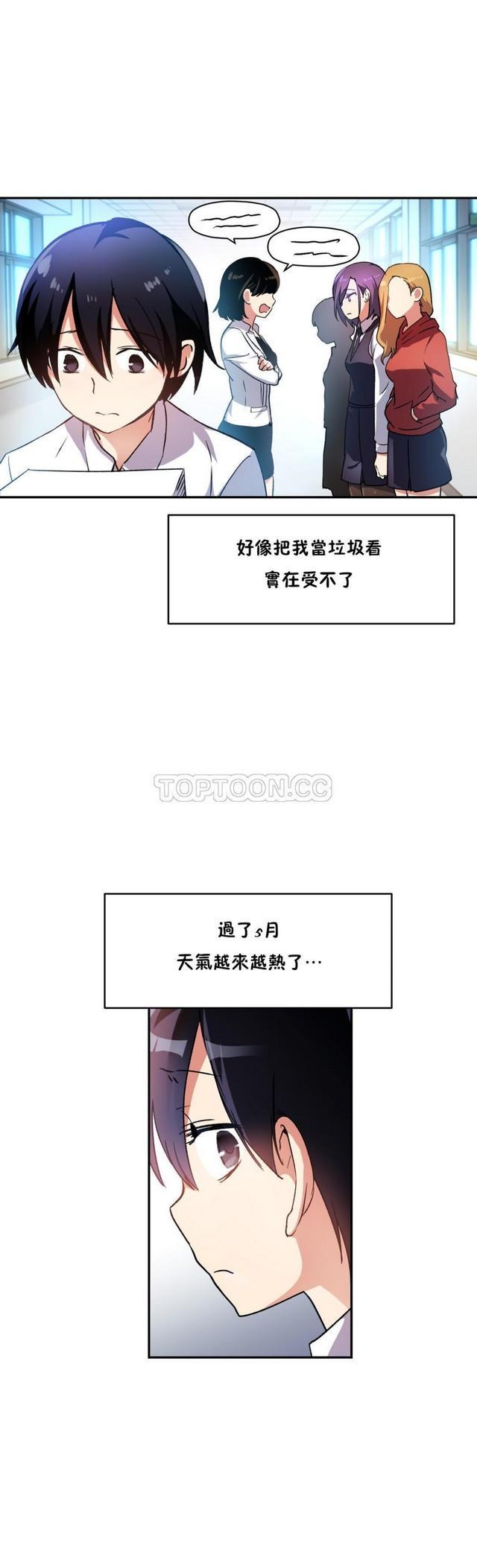 中文韩漫 初恋豚鼠 ch.11-34 382