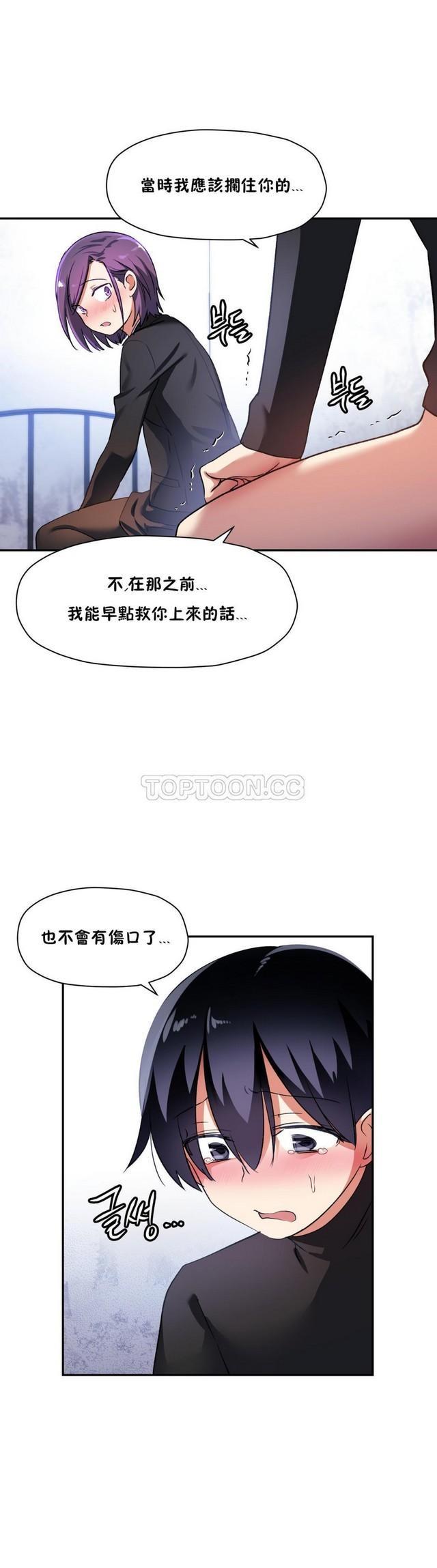 中文韩漫 初恋豚鼠 ch.11-34 385