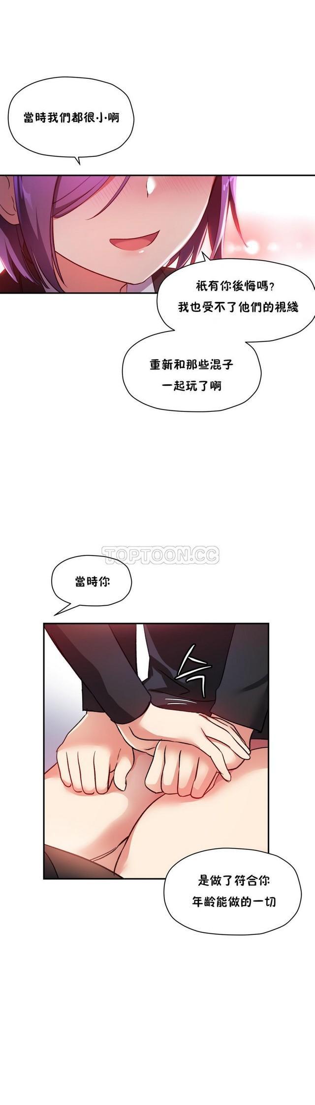 中文韩漫 初恋豚鼠 ch.11-34 387