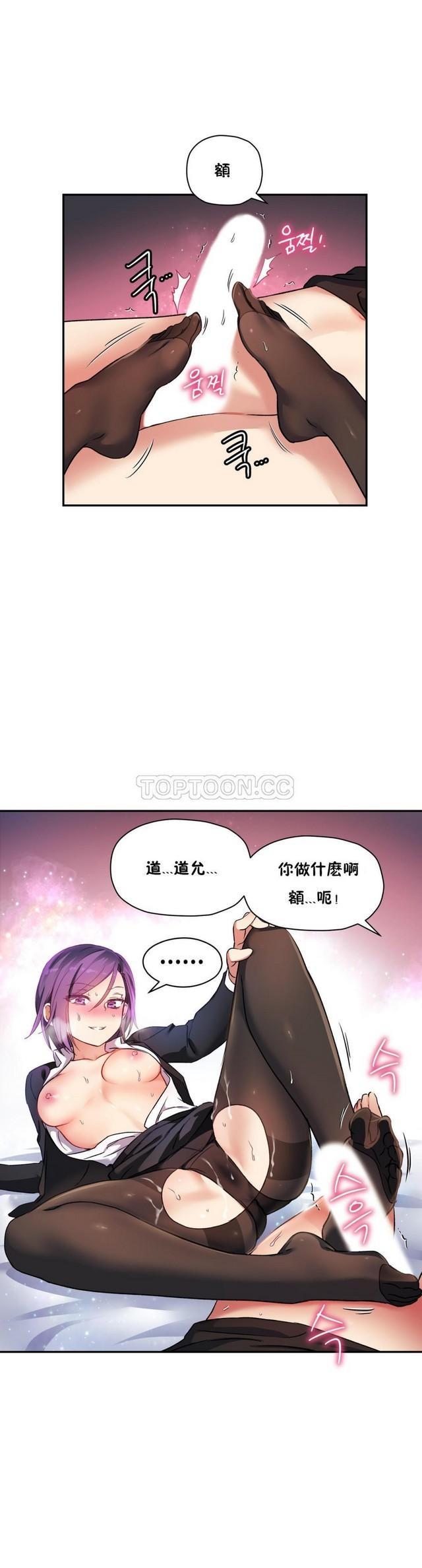 中文韩漫 初恋豚鼠 ch.11-34 391