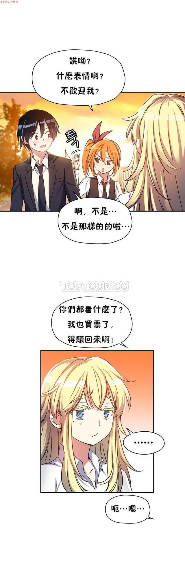 中文韩漫 初恋豚鼠 ch.11-34 3