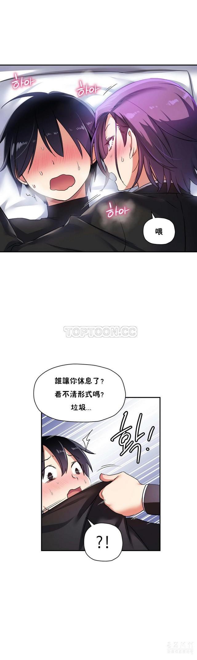中文韩漫 初恋豚鼠 ch.11-34 401