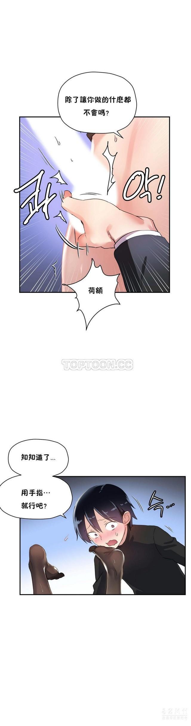 中文韩漫 初恋豚鼠 ch.11-34 404