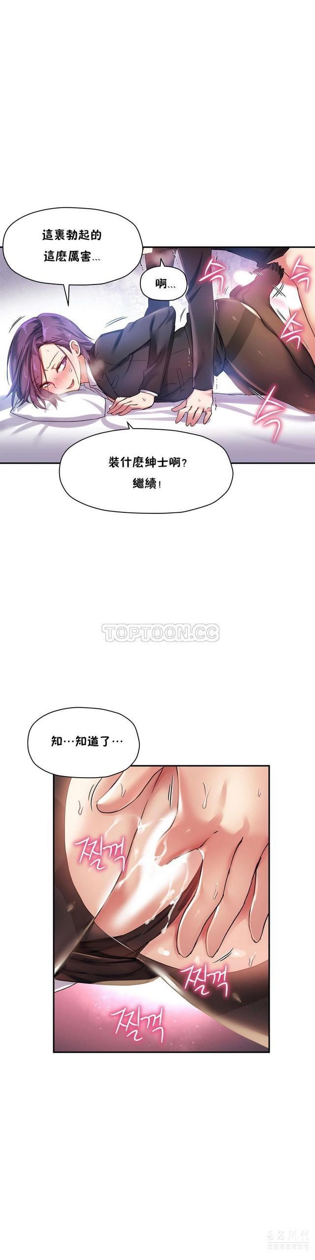 中文韩漫 初恋豚鼠 ch.11-34 409