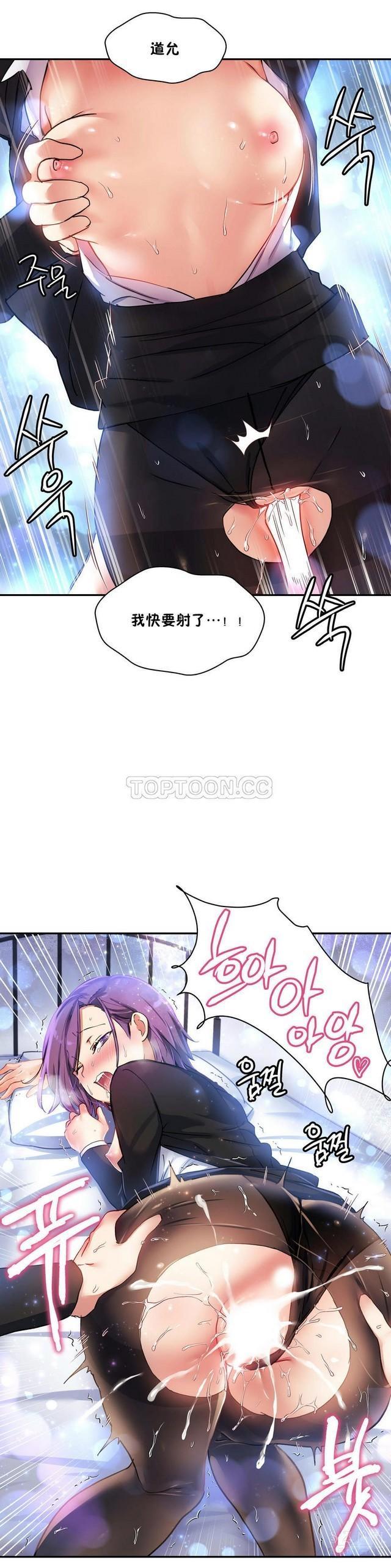 中文韩漫 初恋豚鼠 ch.11-34 424
