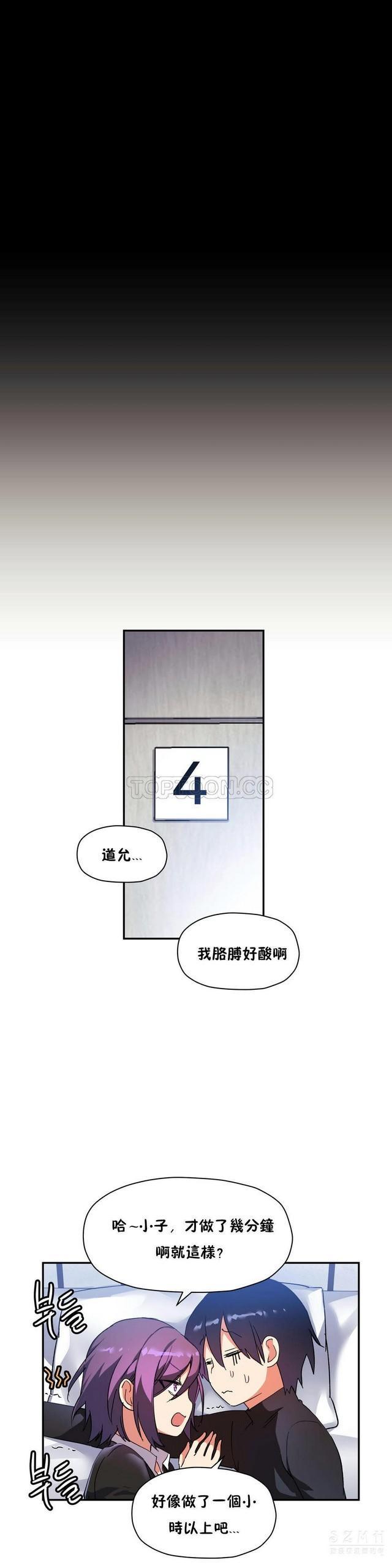 中文韩漫 初恋豚鼠 ch.11-34 430