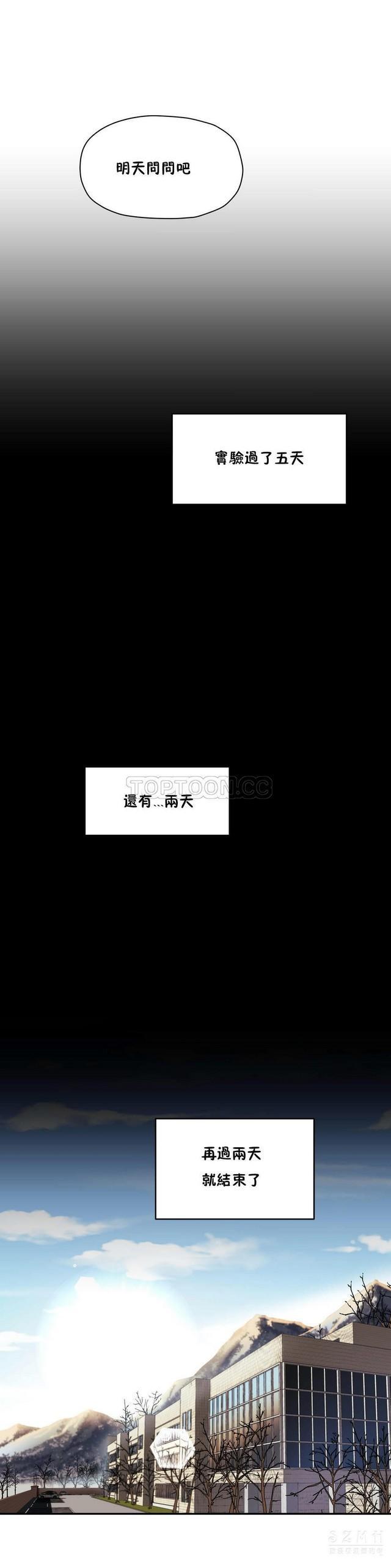 中文韩漫 初恋豚鼠 ch.11-34 440