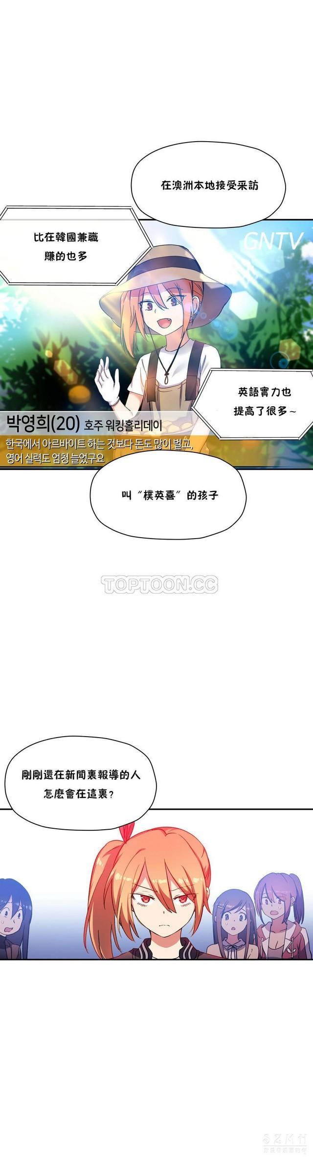 中文韩漫 初恋豚鼠 ch.11-34 447