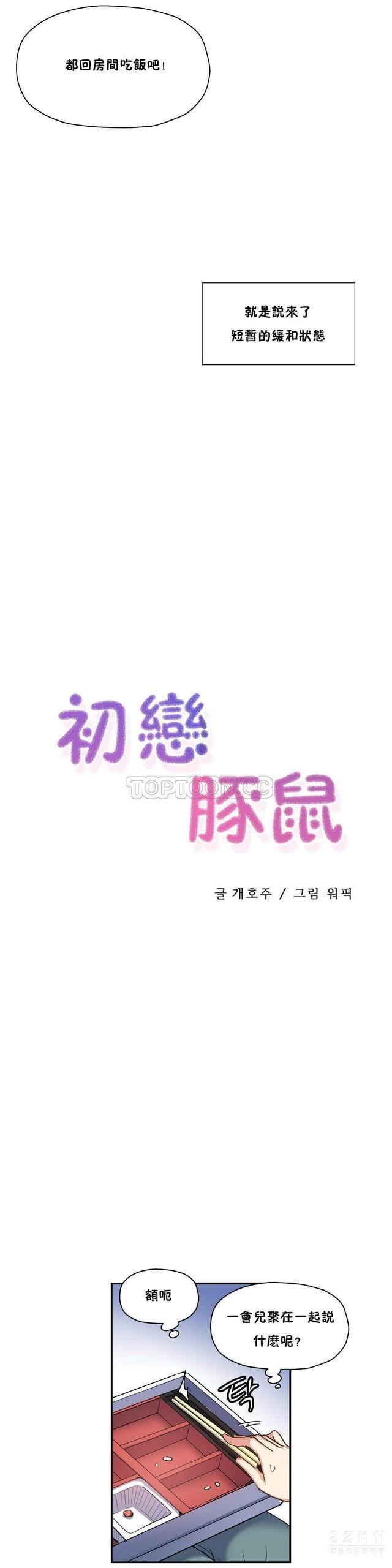 中文韩漫 初恋豚鼠 ch.11-34 455