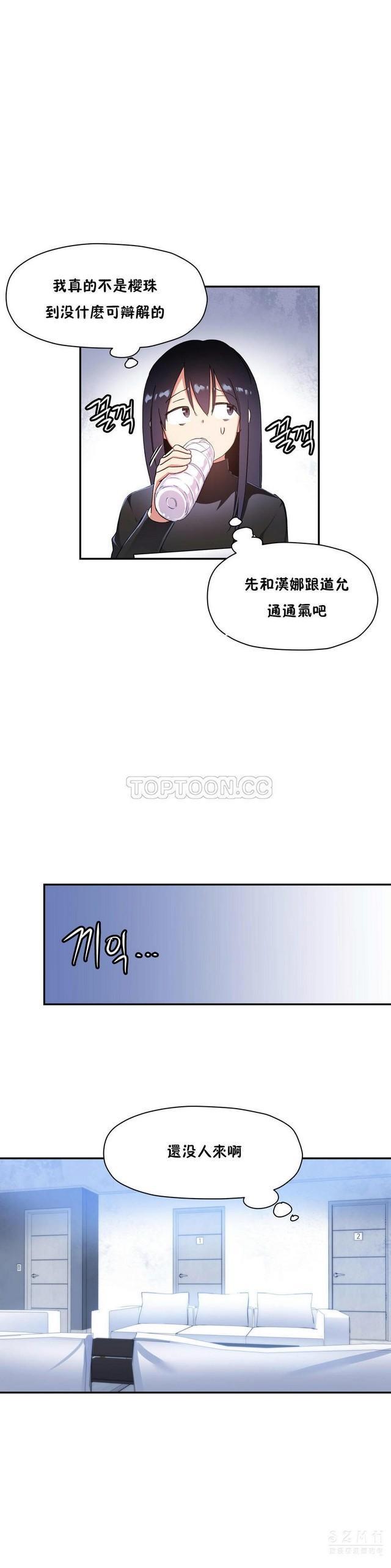 中文韩漫 初恋豚鼠 ch.11-34 456