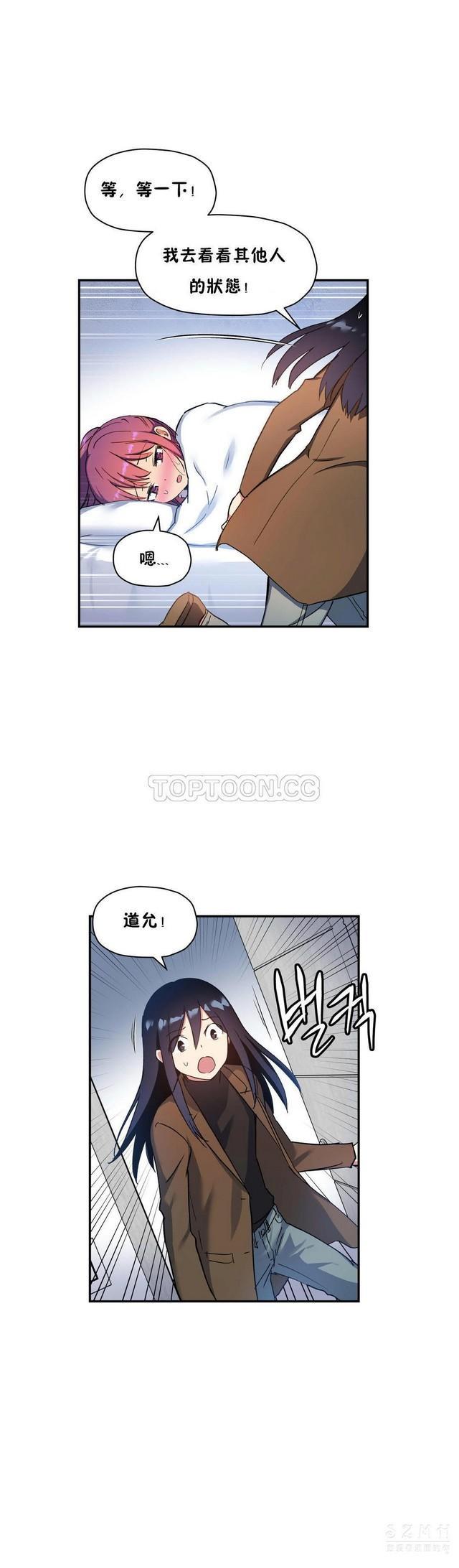 中文韩漫 初恋豚鼠 ch.11-34 460