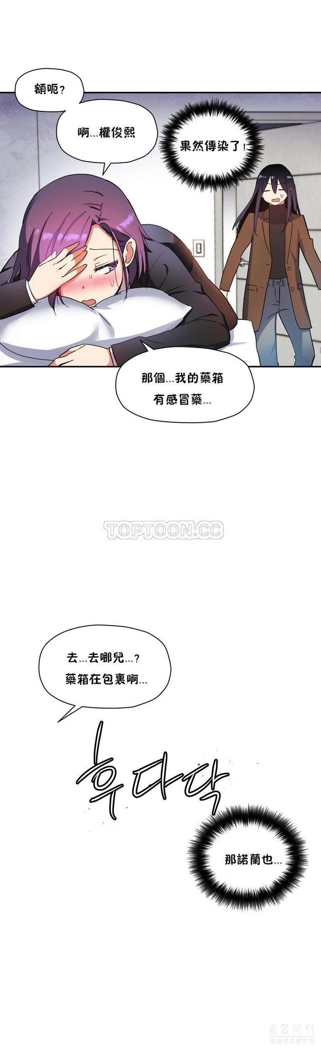 中文韩漫 初恋豚鼠 ch.11-34 461