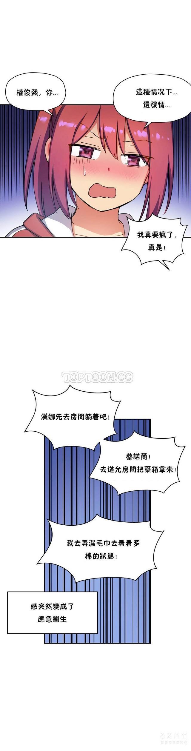 中文韩漫 初恋豚鼠 ch.11-34 467