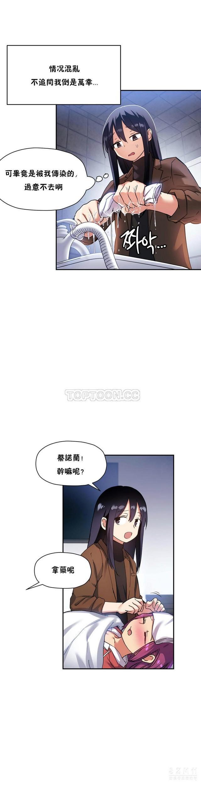 中文韩漫 初恋豚鼠 ch.11-34 468