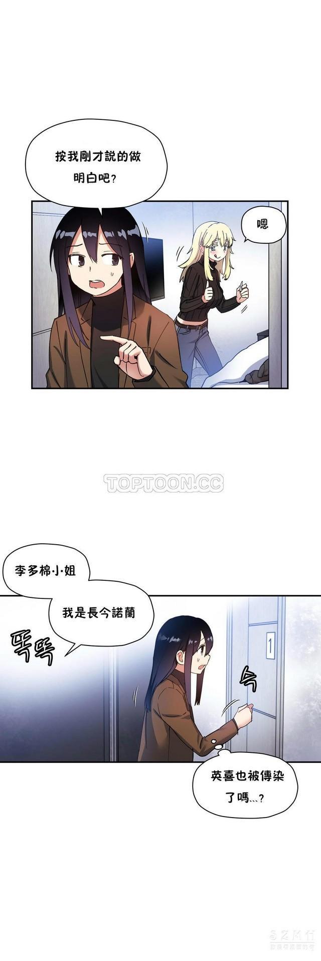 中文韩漫 初恋豚鼠 ch.11-34 469