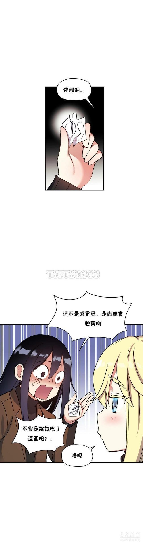 中文韩漫 初恋豚鼠 ch.11-34 473