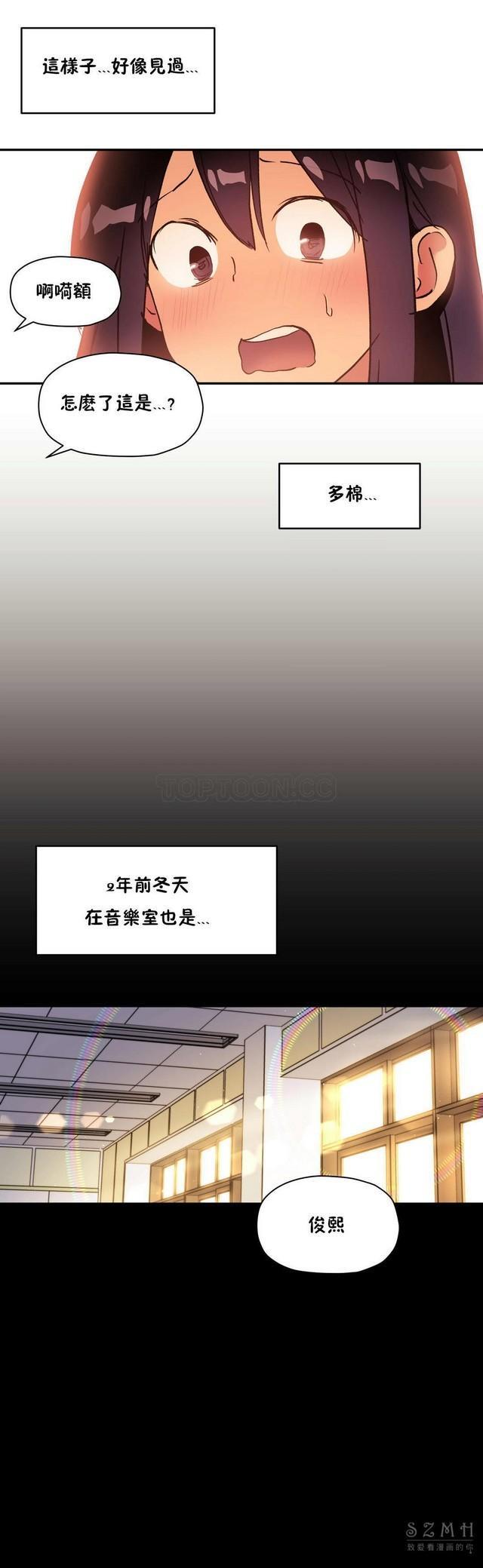 中文韩漫 初恋豚鼠 ch.11-34 477
