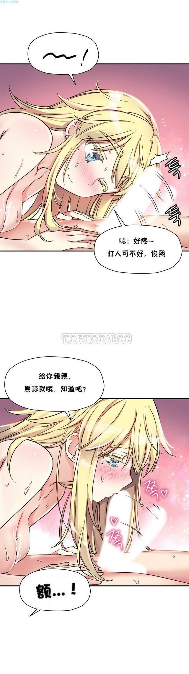 中文韩漫 初恋豚鼠 ch.11-34 47