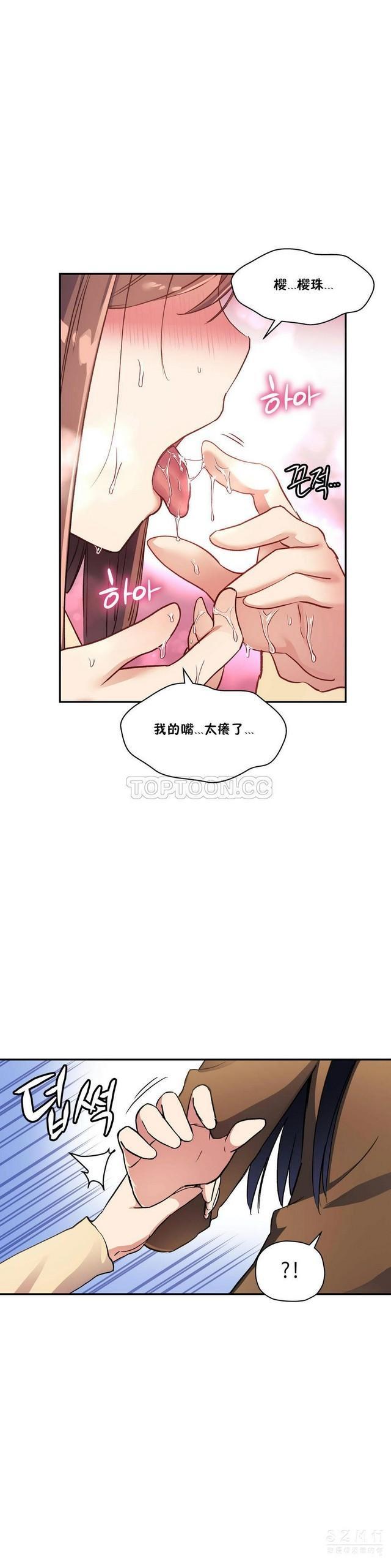 中文韩漫 初恋豚鼠 ch.11-34 484
