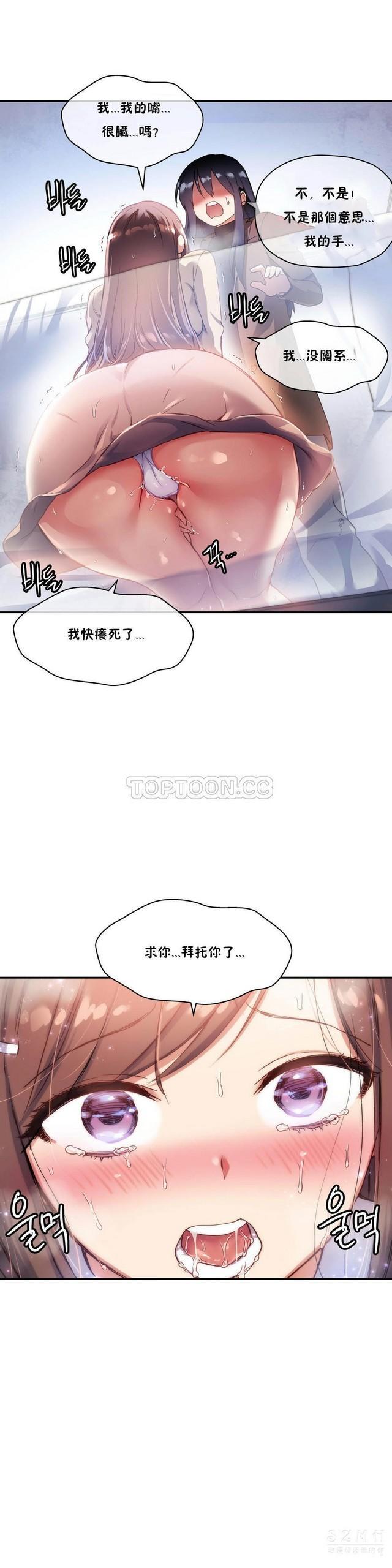 中文韩漫 初恋豚鼠 ch.11-34 486