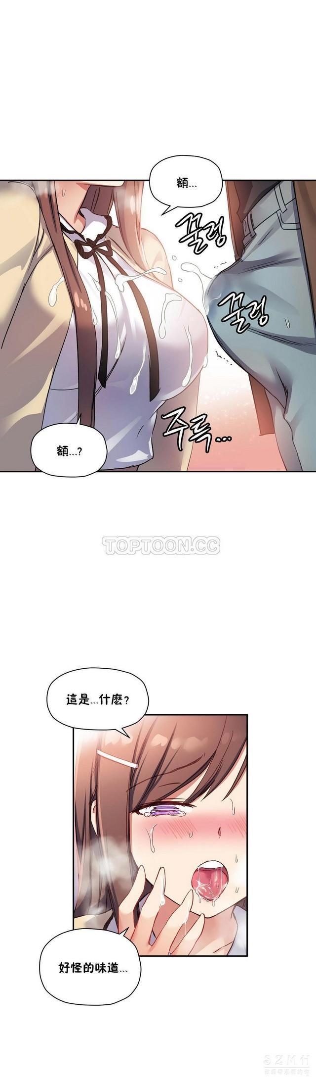中文韩漫 初恋豚鼠 ch.11-34 495