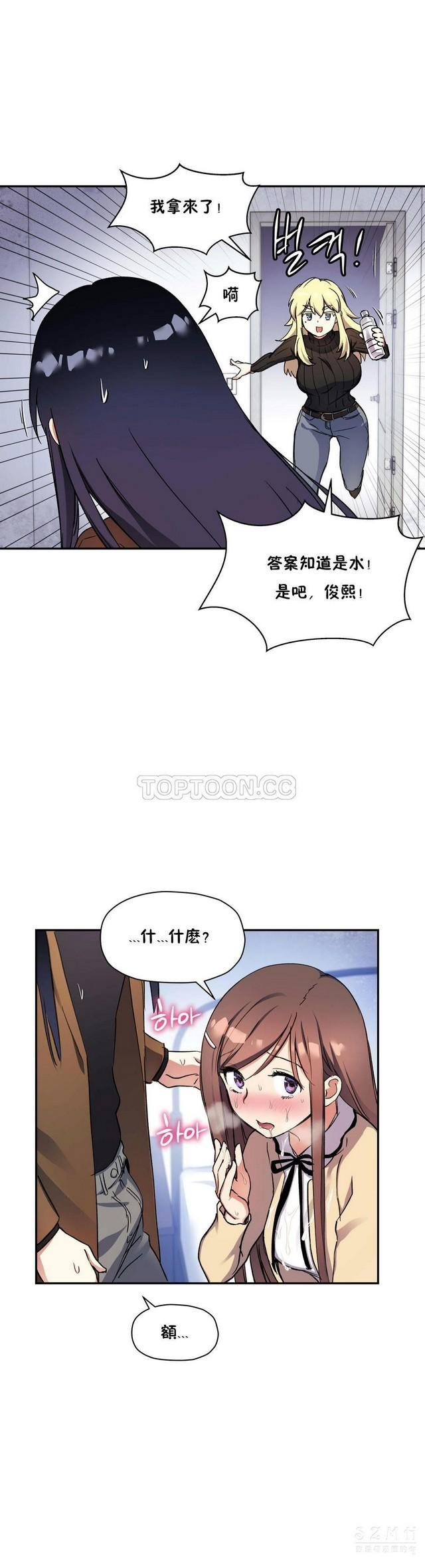 中文韩漫 初恋豚鼠 ch.11-34 496