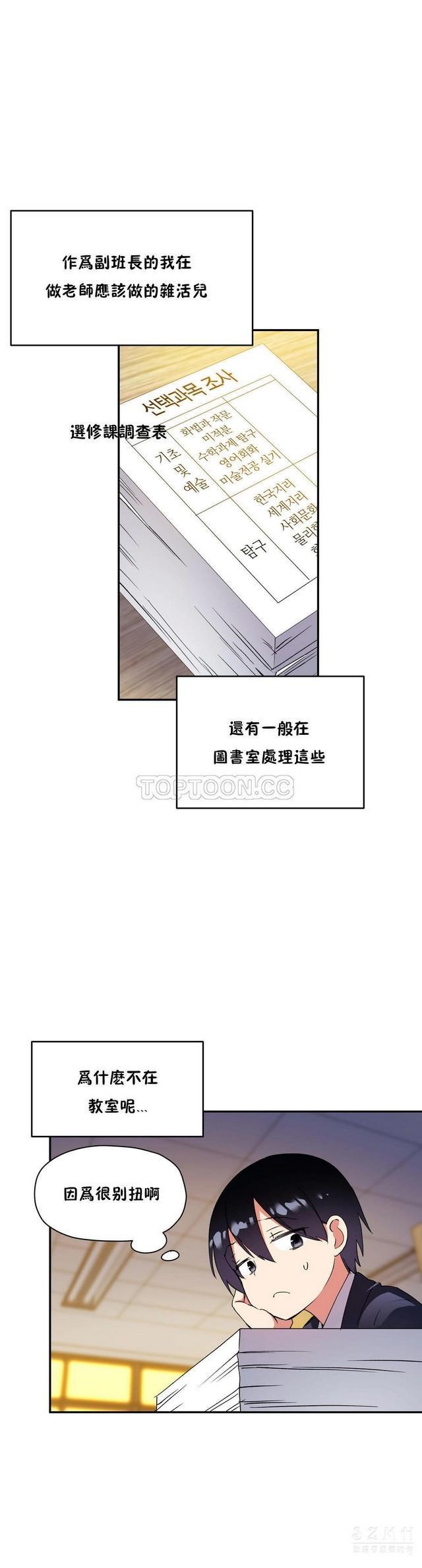 中文韩漫 初恋豚鼠 ch.11-34 500