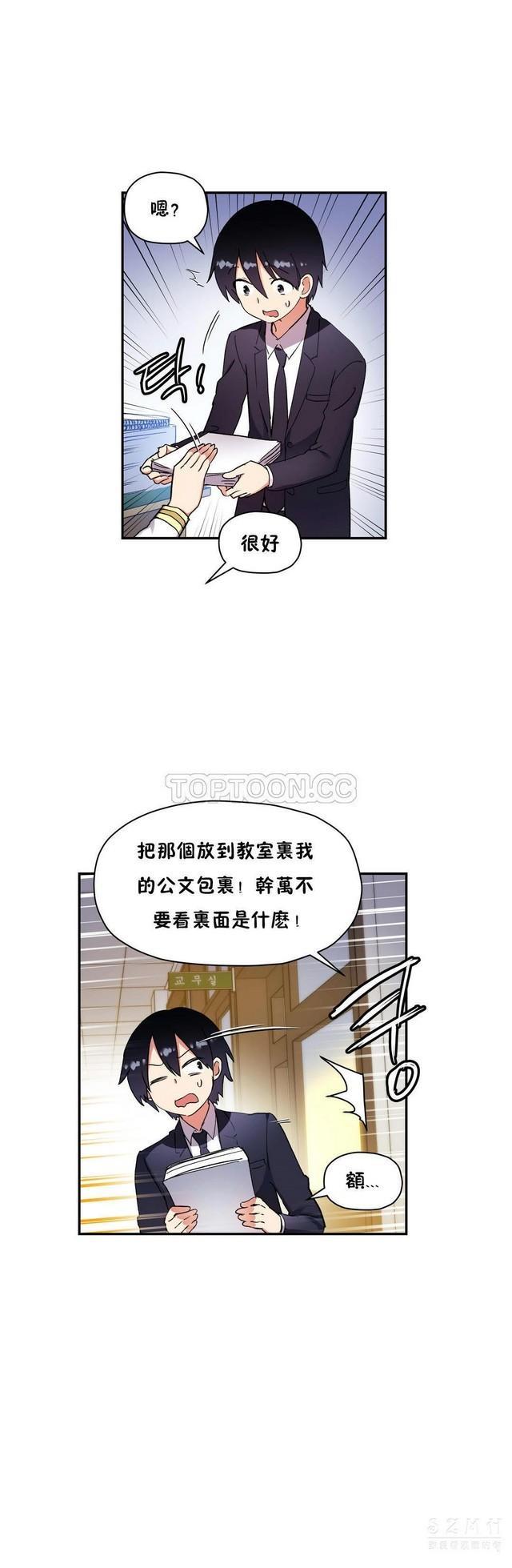 中文韩漫 初恋豚鼠 ch.11-34 505