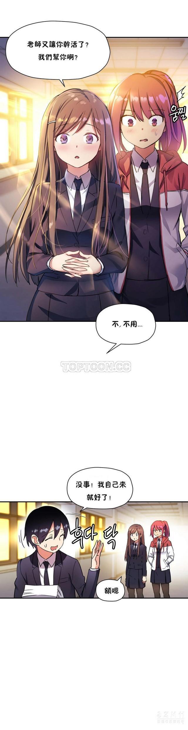 中文韩漫 初恋豚鼠 ch.11-34 507