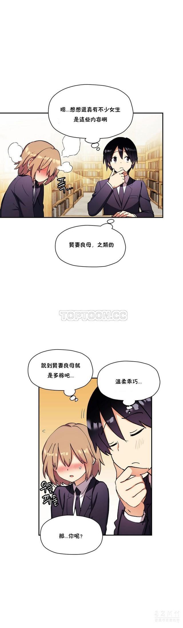 中文韩漫 初恋豚鼠 ch.11-34 519