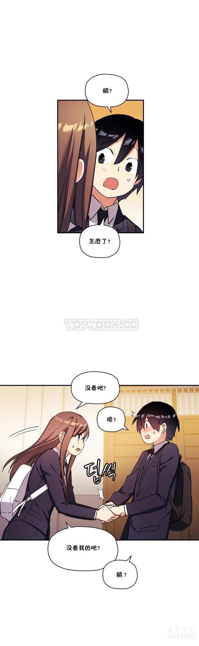 中文韩漫 初恋豚鼠 ch.11-34 524