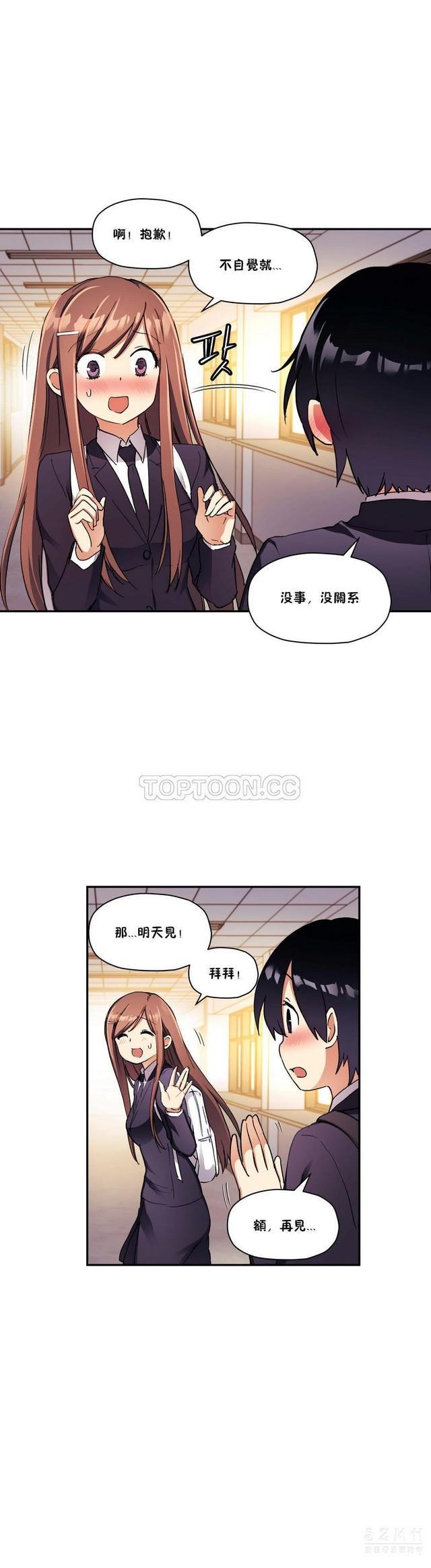 中文韩漫 初恋豚鼠 ch.11-34 527