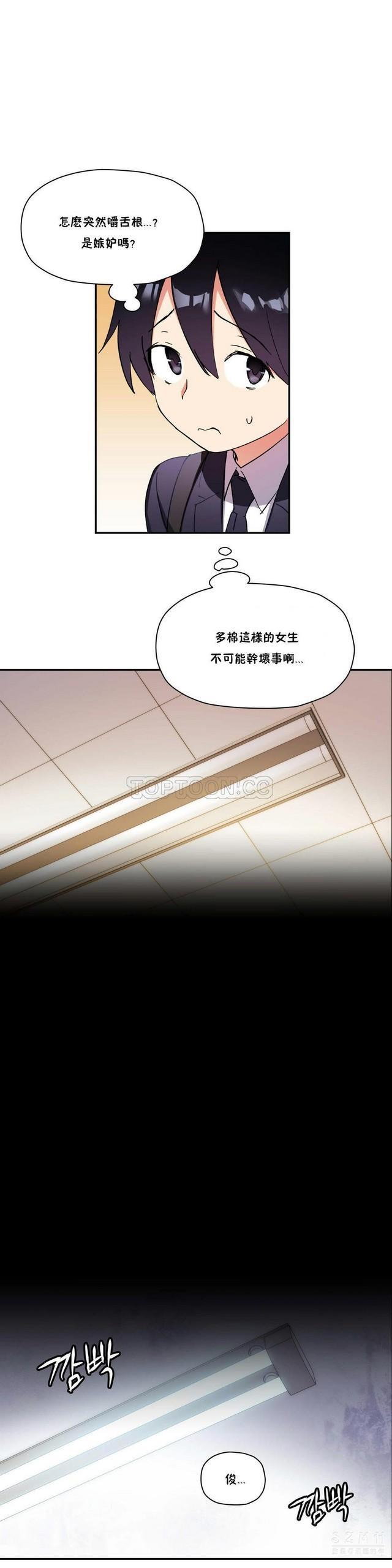 中文韩漫 初恋豚鼠 ch.11-34 531