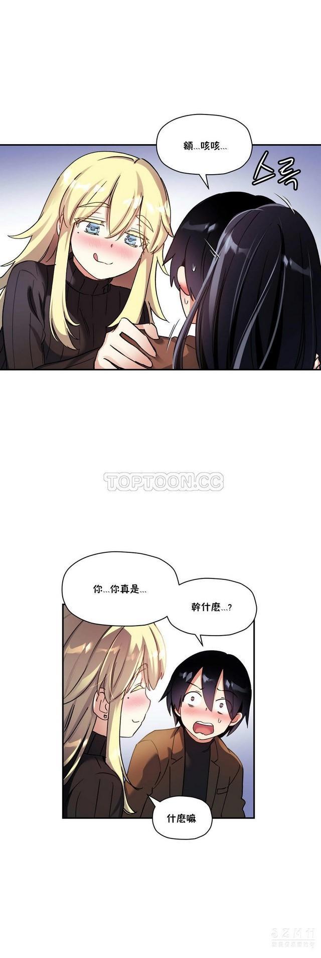 中文韩漫 初恋豚鼠 ch.11-34 537