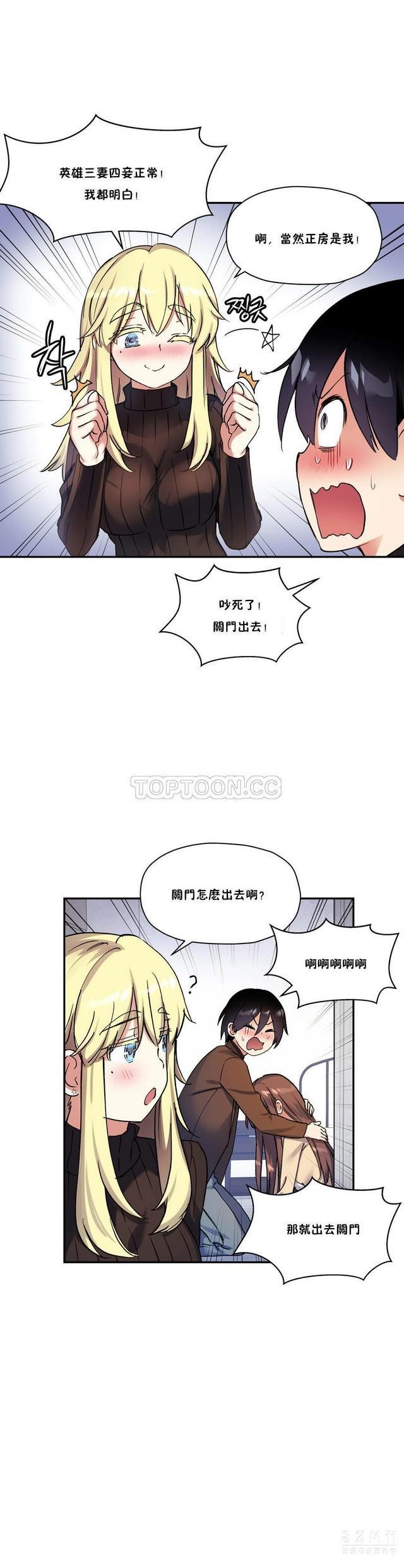 中文韩漫 初恋豚鼠 ch.11-34 538
