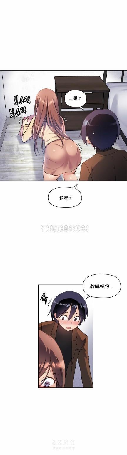 中文韩漫 初恋豚鼠 ch.11-34 559