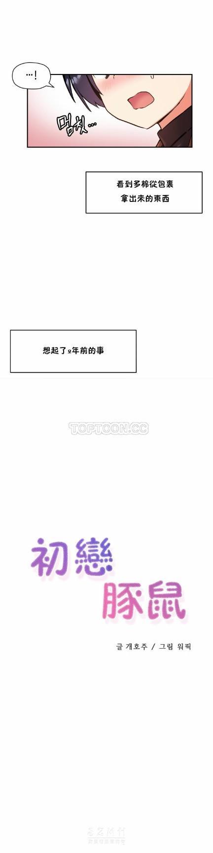 中文韩漫 初恋豚鼠 ch.11-34 560