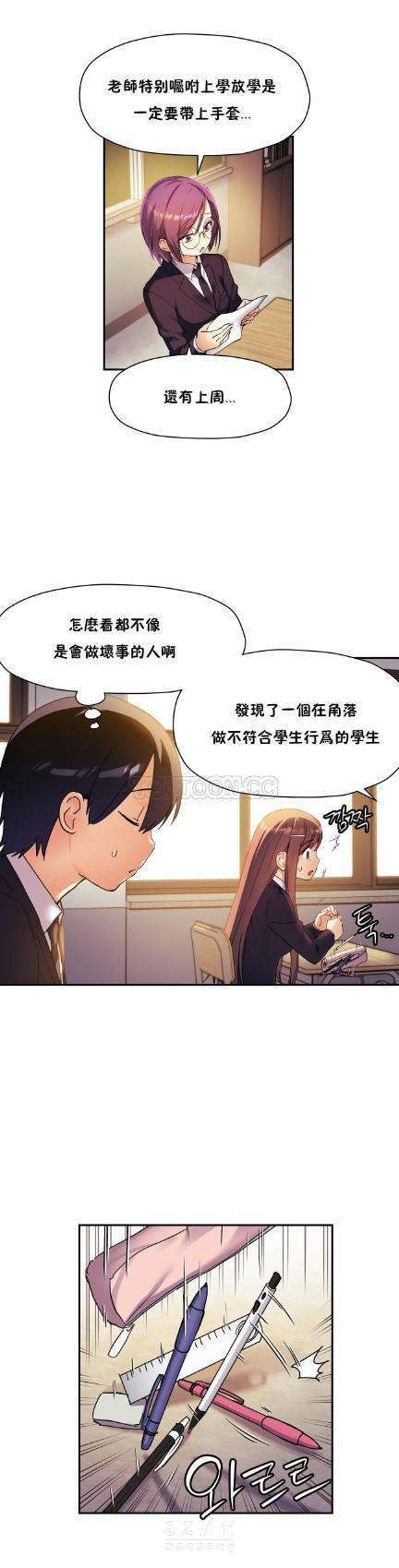 中文韩漫 初恋豚鼠 ch.11-34 563